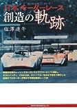 日本モーターレース 創造の軌跡