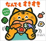 なんでもすきすき /国土社/竹井史郎 国土社 9784337019553