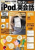 iPodでカンタン英会話 (Gakken Mook)