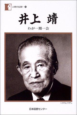 井上靖「わが一期一会」 (人間の記録)