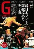 月刊Gスピリッツ Vol.5 (DVD付き) (タツミムック) (タツミムック)