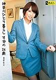 神奈川ひとり暮らし すずの 24歳 [DVD]