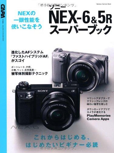 ソニーNEX-6&5Rスーパーブック (学研カメラムック)