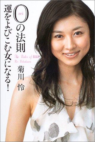 菊川怜、一般男性と結婚