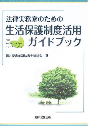 法律実務家のための生活保護制度活用ガイドブック