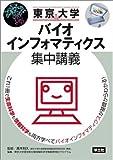 東京大学バイオインフォマティクス集中講義