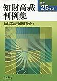 知財高裁判例集〈平成25年版〉