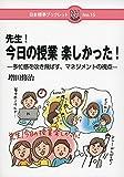 先生!今日の授業楽しかった!―多忙感を吹き飛ばす、マネジメントの視点 (日本標準ブックレット)