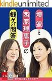 壇蜜×西原理恵子の銭ゲバ問答「幸せはカネで買えるか」【文春e-Books】 ランキングお取り寄せ