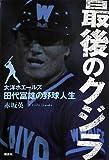 最後のクジラ——大洋ホエールズ・田代富雄の野球人生