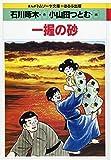 一握の砂 (まんがトムソーヤ文庫 コミック世界名作シリーズ)