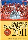 宝塚歌劇検定 公式基礎ガイド2011年版 (宝塚ムック)