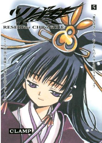 ツバサ(5) (Shonen magazine comics)