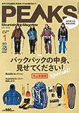 PEAKS (ピークス) 2014年 01月号