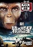 「新」猿の惑星