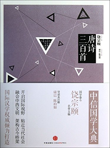 citic-sinology-ceremony-three-hundred-tang-poemschinese-edition