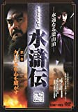 水滸伝 1[DVD]
