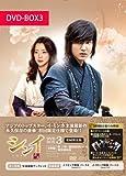 シンイ信義3000セット初回限定版 DVDBOX3