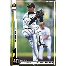 オーナーズリーグ14 白カード 高宮和也 阪神タイガース