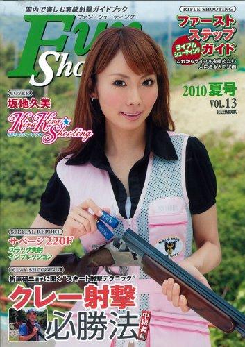 Fun Shooting vol.13