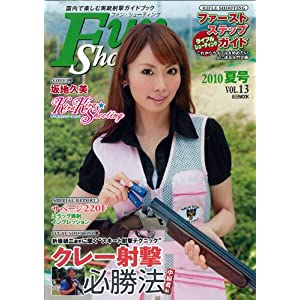 Hobby Japan Mook 355 Fun Shooting vol.13