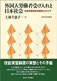 外国人労働者受け入れと日本社会: 技能実習制度の展開とジレンマ