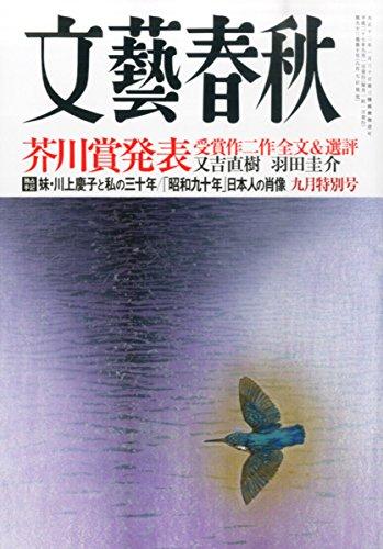 文藝春秋 2015年 09 月号 [雑誌]