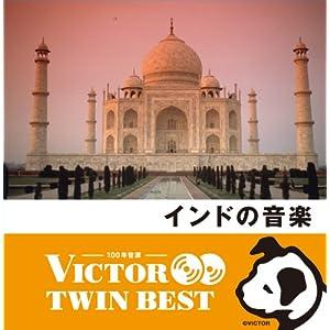[CD2枚組] ビクターTWIN BEST インドの音楽