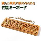 竹製キーボード(天然素材を使用したハンドメイドの木製キーボード) EEA-YW0863