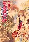 百鬼夜行抄 第14巻 2006年04月22日発売