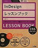 InDesignレッスンブック—InDesign CS5/CS4/CS3対応