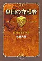 皇国の守護者7 - 愛国者どもの宴 (中公文庫)