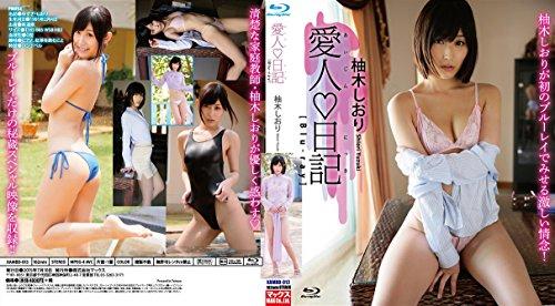 柚木しおり 愛人♡日記 [Blu-ray]