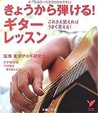 きょうから弾ける!ギターレッスン―これさえ覚えればうまく見える! (セレクトBOOKS)
