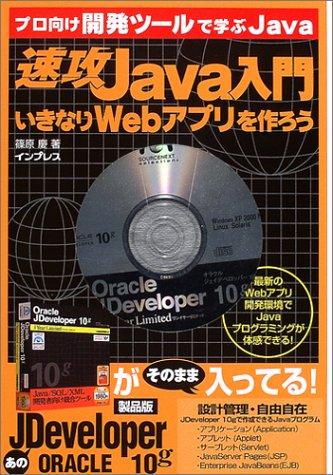 速攻Java入門いきなりWebアプリを作ろう