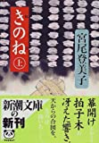 きのね〈上〉 (新潮文庫)
