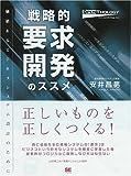 戦略的「要求開発」のススメ (PM magazine)