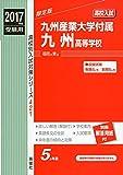 九州産業大学付属九州高等学校   2017年度受験用 赤本 421 (高校別入試対策シリーズ)