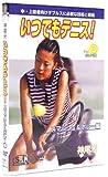 いつでもテニス! Vol.3 スマッシュ&ボレー編[DVD]