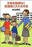 子供を無理なく志望校に入れる方法