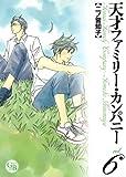 天才ファミリー・カンパニー  (6) (幻冬舎コミックス漫画文庫)(二ノ宮知子)