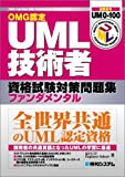 OMG認定 UML技術者資格試験対策問題集ファンダメンタル