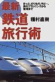 最新 鉄道旅行術 単行本