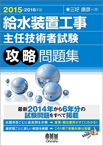 2015−2016年版 給水装置工事主任技術者試験 攻略問題集