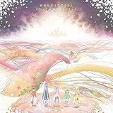 TVアニメ「結城友奈は勇者である」オリジナルサウンドトラック (デジタルミュージックキャンペーン対象商品: 400円クーポン)