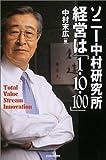 ソニー中村研究所 経営は「1・10・100」