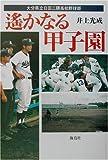 遙かなる甲子園―大分県立日田三隈高校野球部