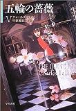 五輪の薔薇〈5〉 (ハヤカワ文庫NV)