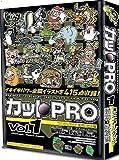 カットPRO Vol.1 コミカルタッチ 動物・昆虫編