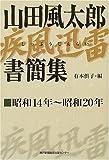 山田風太郎疾風迅雷書簡集―昭和14年~昭和20年